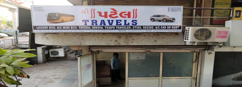 Shree Patel Travels Ambavadi 24 Hours Car Hire In Ahmedabad