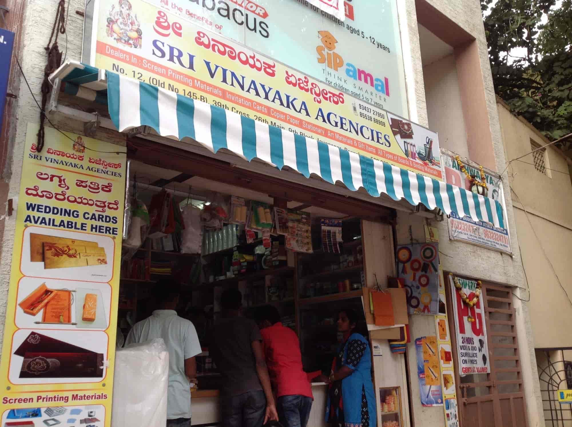 Sri vinayaka agencies jayanagar 9th block sri vinayak agencies sri vinayaka agencies jayanagar 9th block sri vinayak agencies printers for visiting card in bangalore justdial stopboris Choice Image