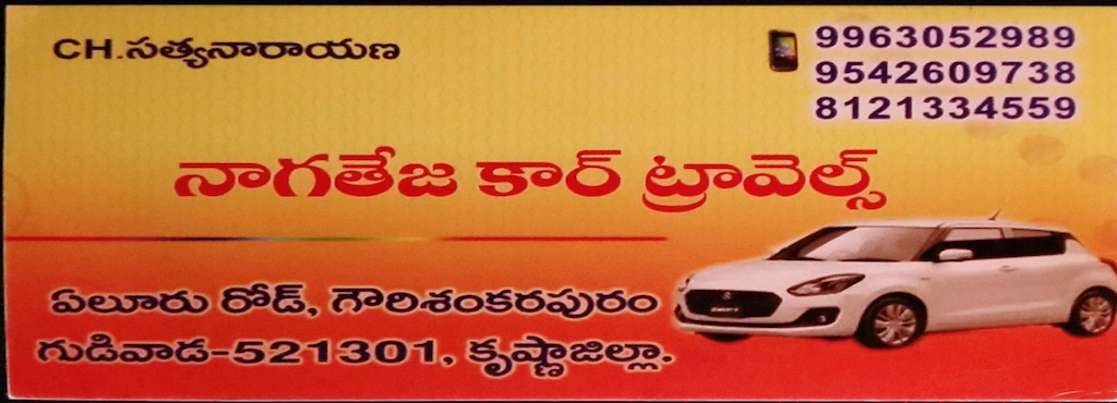 Nagateja Car Travels Gowrisankara Puram Car Hire In Gudivada