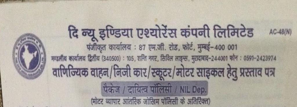 The New India Assurance Company Agency Near Kdr Acedmy Car