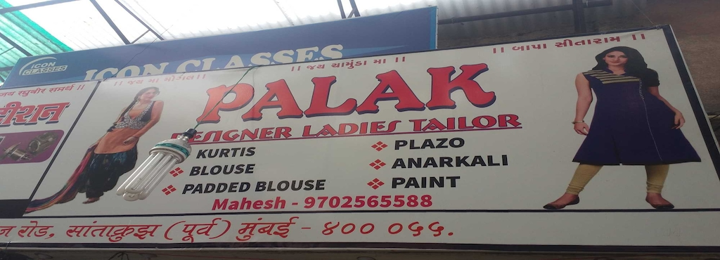 cd478b1fe1f Palak Ladies Tailor